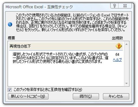 互換性チェックメッセージ.jpg
