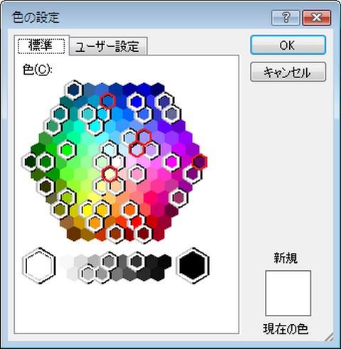 色の設定-標準.jpg