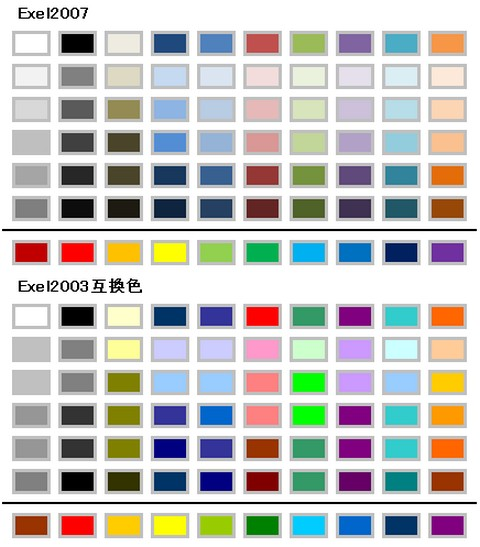 Excel互換色.jpg